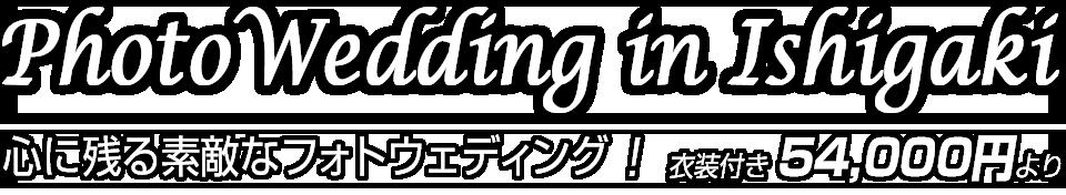 石垣島でフォトウェディング!選べる衣装付き54,000円より