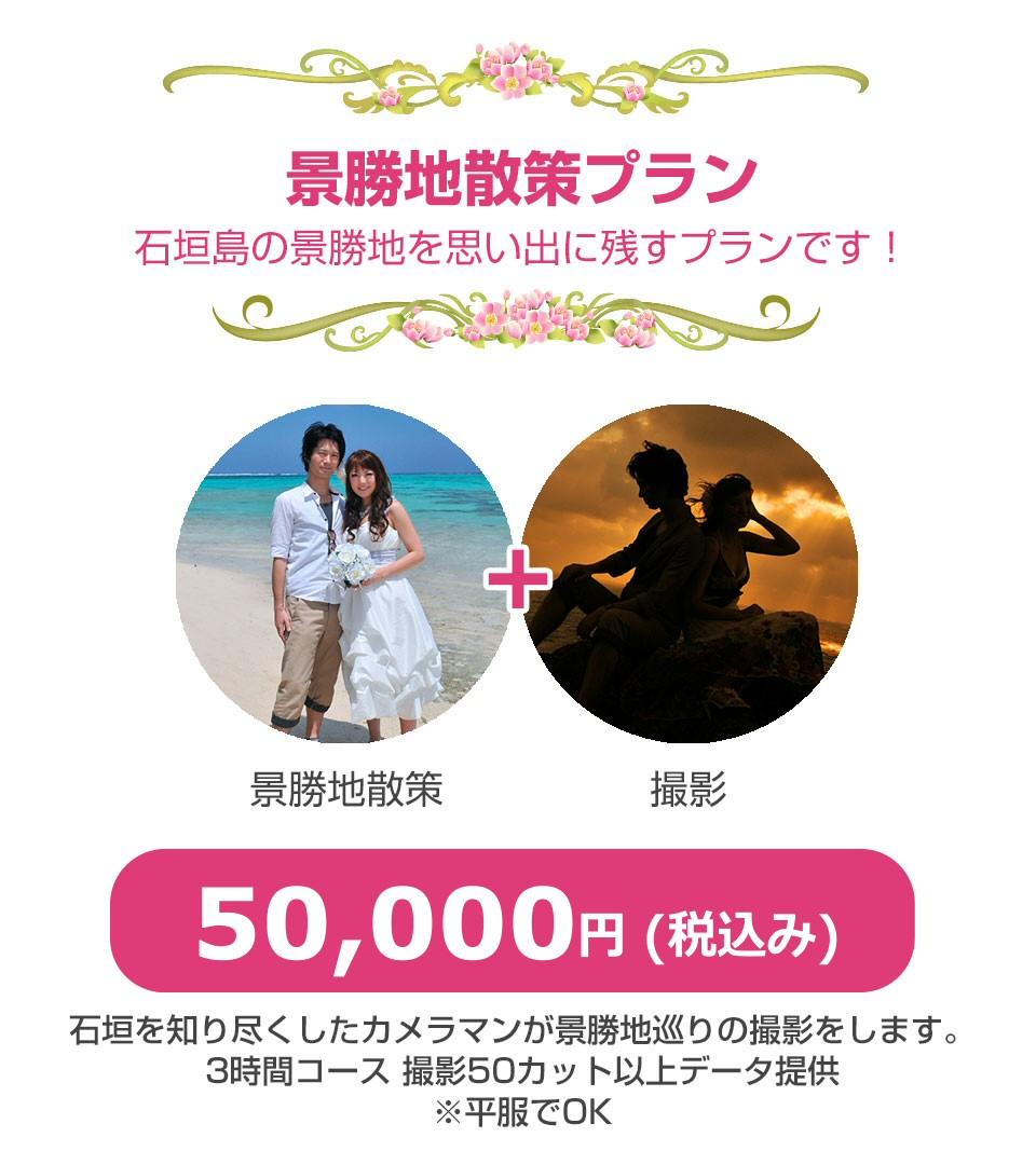 景勝地散策プラン 石垣島の景勝地を思い出に残すプラン