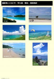 フォトウェディング撮影地・石垣島カビラ・平久保・明石・崎枝地区の写真集