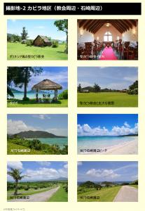 フォトウェディング撮影地・石垣島カビラ地区(教会・石崎周辺)の写真集