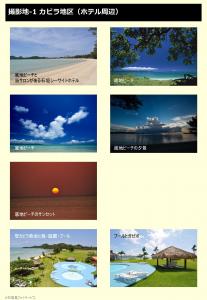 フォトウェディング撮影地・石垣島カビラ地区(石垣シーサイドホテル周辺)の写真集
