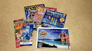 石垣島の無料観光ガイドが多数揃っています。