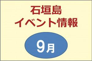 石垣島イベント情報09月