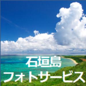 石垣島フォトサービス・ロゴ