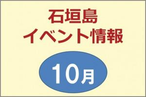 石垣島イベント情報10月