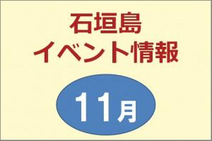 石垣島イベント情報11月