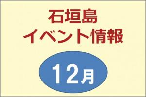 石垣島の12月イベント情報