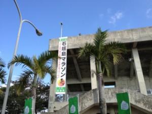 石垣島マラソンの会場