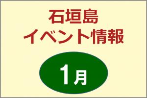 石垣島イベント情報1月