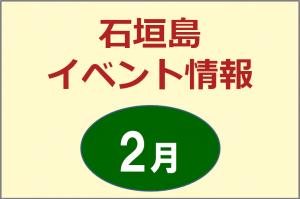 石垣島イベント情報2月