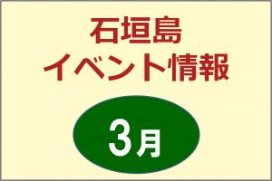 石垣島イベント情報3月