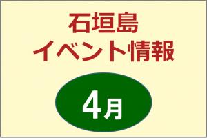 石垣島イベント情報4月
