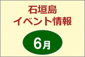 石垣島イベント情報・6月