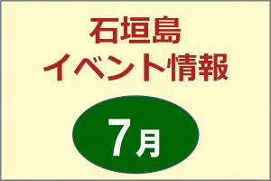 石垣島イベント情報・7月