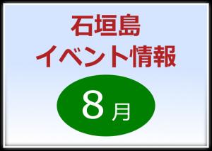 石垣島の8月イベント情報