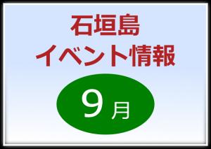 石垣島の9月イベント情報
