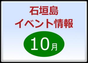 石垣島の10月イベント情報