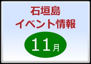 石垣島の11月イベント情報