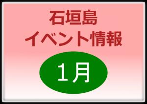 2016年1月石垣島イベント情報