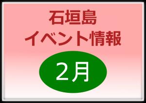 2016年2月石垣島イベント情報
