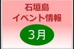 2016年3月石垣島イベント情報