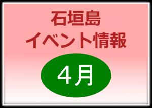 2016年4月石垣島イベント情報
