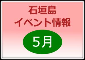 2016年5月石垣島イベント情報