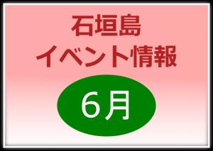 2016年6月石垣島イベント情報