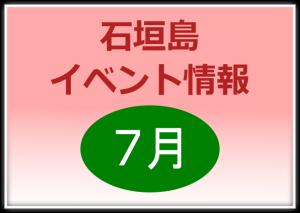2016年7月石垣島イベント情報