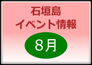 2016年8月石垣島イベント情報