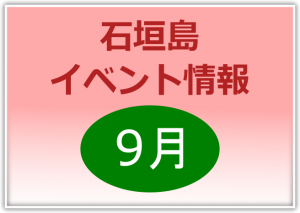 2016年9月石垣島イベント情報