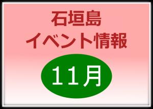 2016年11月石垣島イベント情報