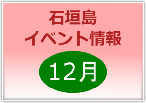2016年12月石垣島イベント情報